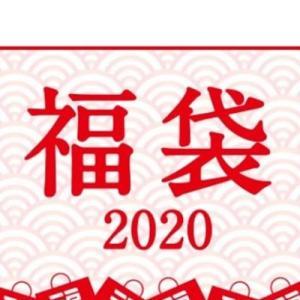お得な食品福袋なら人気のサンクゼール・久世福商店『福袋2020』がおすすめ!