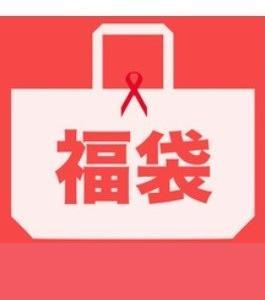 阪急百貨店『福袋2020』先行予約*人気の福袋はコスメとファッション