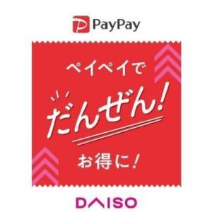 ダイソーで700円買うと100円相当還元!PayPay(ぺいぺい)使うなら『だんぜん!ダイソー』キャンペーン