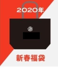 【福袋2020】その買い方は損です!福袋を実質10%OFFで買う方法【エポスカード優待】