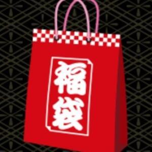 【家電福袋】アイリスオーヤマの『福袋』発売!8種類の中身をネタバレ