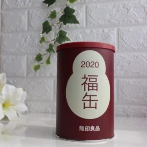 無印良品の歴代「福缶」の中身をネタバレ!2021年の予約期間と購入方法