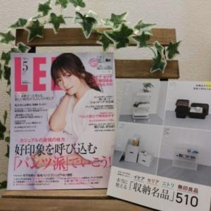 雑誌*LEE(リー)2020年5月号 別冊付録イケア・セリア・ニトリ・無印良品 本当に使える収納名品510