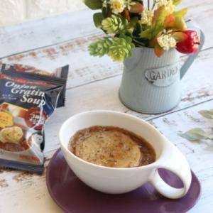 コストコの人気商品『ピルボックス オニオングラタンスープ』をネット通販でお取り寄せしてみた