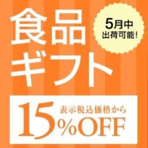 大丸松坂屋の食品ギフトがネット注文で15%OFF!ビールやスターバックスも安くてお得だった