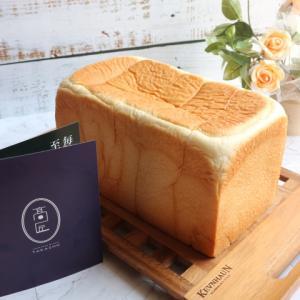 【パンお取り寄せ】高匠の高級食パンを食べてみた。のがみの生食パンとどちらが美味しいのか?