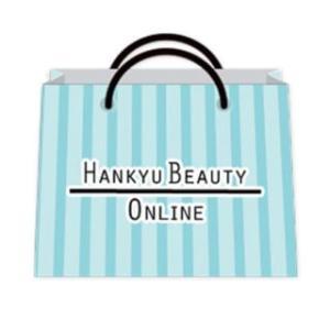 阪急百貨店の化粧品がオトク!年に一度の「HANKYU BEAUTY ONLINE DAY」送料無料&ポイント10倍