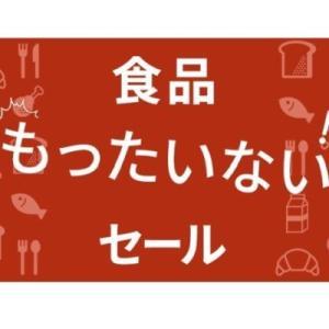 フードロス対策「食品もったいないセール」ほか本当に美味しいお取り寄せ最新オトク情報