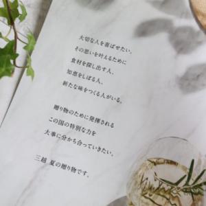 【お中元2020年】三越伊勢丹百貨店がおすすめ!今年も人気の夏ギフトを厳選して贈ります。