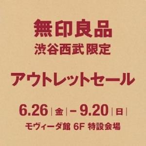 """無印良品 西武渋谷""""訳あり家具""""の現品処分の次はアウトレットセール開催!"""