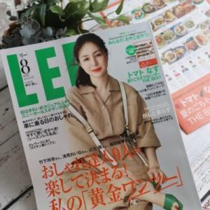 人気雑誌レビュー|LEE(リー)2020年8月号付録『トマトなす 夏のごちそうカレンダー』おすすめ記事は無印多めのベッドルームインテリア