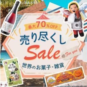 """世界のお菓子やワインが最大70%OFF!""""おうち海外旅行""""を楽しむなら美味しいお取り寄せがおすすめ"""