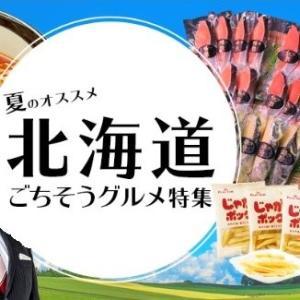 北海道の美味しいグルメのお取り寄せなら「大丸松坂屋百貨店」がおすすめ!