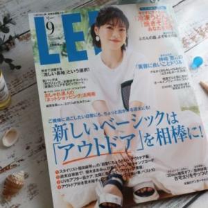 人気雑誌『LEE(リー)』2020年9月号に載っていた楽ちんレシピは本当に私を救ってくれたのか?