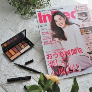 人気雑誌付録レビュー*インレッド12月号「コスメ3点セット」がおすすめ!