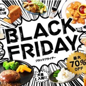 ブラックフライデーのおすすめは美味しい食品のお取り寄せ【3選】black friday2020年