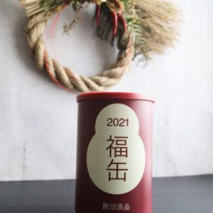 無印良品の歴代「福缶」の中身をネタバレ!2021年のネット予約・購入方法について
