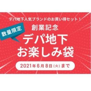 【食品福袋】小田急百貨店のデパ地下お楽しみ袋と絶品お取り寄せパンがおすすめ