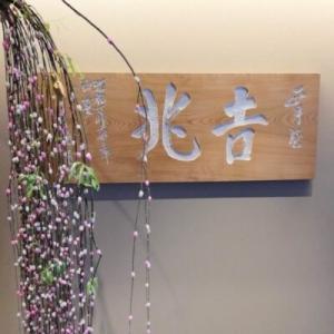 吉兆のおせちが予約できる百貨店・通販サイト2022年*東京吉兆・京都吉兆・高麗橋吉兆・神戸吉兆