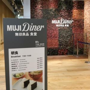 無印良品 銀座『MUJI Diner(ムジダイナー)』の感想は?メニューや味の実食レポート