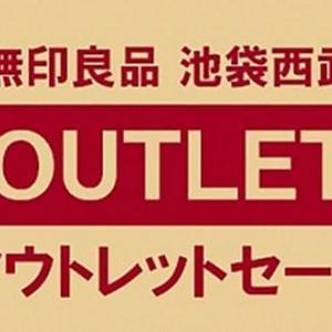「無印良品」店舗限定&期間限定アウトレットセール開催!池袋西武の特設会場へGO