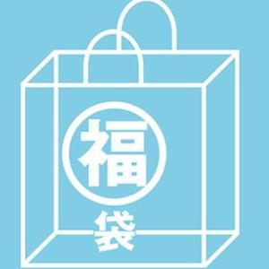 無印良品『夏の福袋2019』がネット限定アウトレットに緊急リリース!