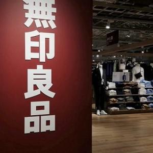 「無印良品 渋谷西武」店舗限定&期間限定アウトレットセール開催!