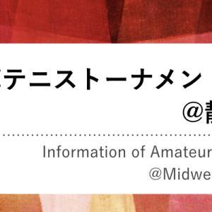 2020年 草テニストーナメント・大会情報 @静岡県中西部 / 2020 Information of Amateur Tennis Tournament @Midwestern Shizuoka pref.