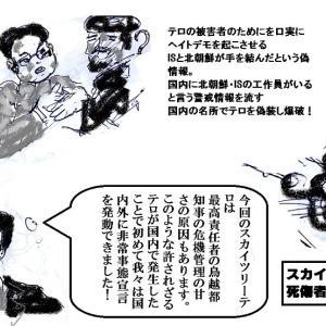 「戦争法は憲法違反」戦おう!