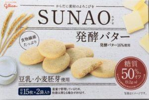 SUNAOビスケット全種類一枚当たりの糖質とカロリーと味比較