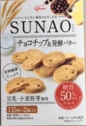 SUNAO「レモン&バニラ」・「チョコチップ&発酵バター」レビュー