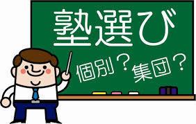 受験生ならびに受験生予備軍は必読!!学習塾選びは個別か集団かどっちがおすすめ?