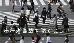 3月から4月にかけて多い歩行者事故に会わないための大事な話!!