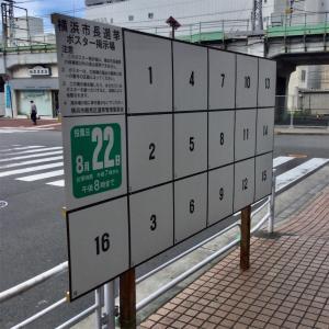 横浜市長選の争点はカジノなんですか?
