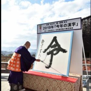 今年の漢字2019、わたし的には・・・次!