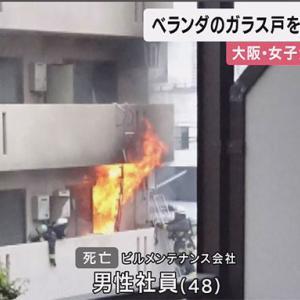 大阪府大東市のマンションで起きた女子大生殺害事件、原因は?