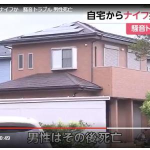 平塚の騒音トラブル殺害事件、犯人にも同情の余地