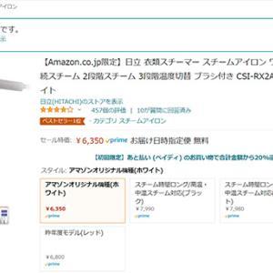 Amazon プライムデー で人生初のアイロンを買う