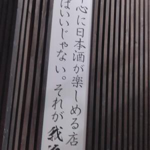 日本酒飲まない癖に日本酒専門店(笑)【我流】