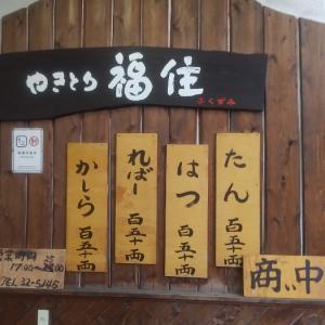 前夜祭【焼きとり福住】@会津若松市♪