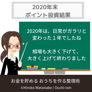 【ポイント投資】2020年度末の結果