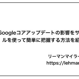 ブロガー必見!Googleコアアップデートの影響を簡単に把握する方法を紹介します!