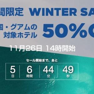 【2019年11月26日〜】50%オフのヒルトン・ウィンターセールが開始!日本・韓国・グアム・香港が対象です!!