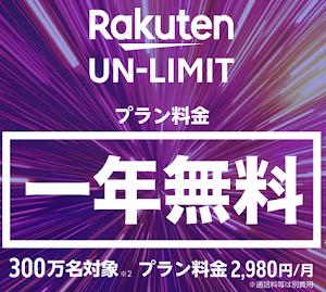楽天モバイルの一年無料の「Rakuten UN-LIMIT」はiPhoneで使えるのか?