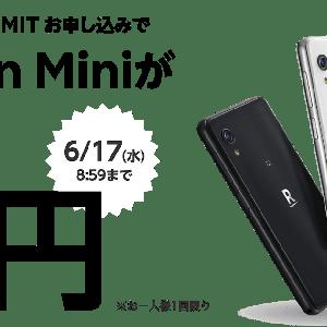 超絶お得!楽天ミニ(Rakuten Mini)がRakuten UN-LIMITお申し込みで1円!!