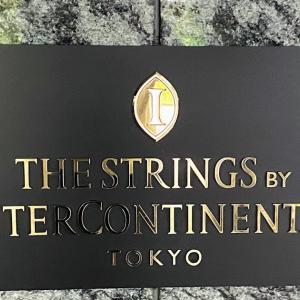 品川上空で堪能するホテルステイ!ストリングスホテル東京インターコンチネンタル宿泊レビュー!