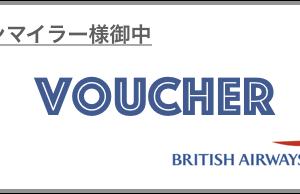 特典航空券をキャンセルしたらVoucherに・・・ブリティッシュエアウェイズ(BA)のバウチャーの使い方や制限など紹介します!