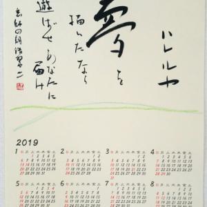 落書き(8)Foorin(米津玄師)「パプリカ」