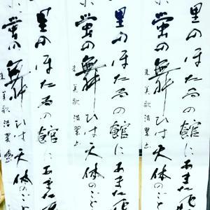 自分の勉強(49)近代詩文書(井上朱美氏の短歌)