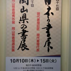 日本の書展・岡山県の書展に行ってきました!